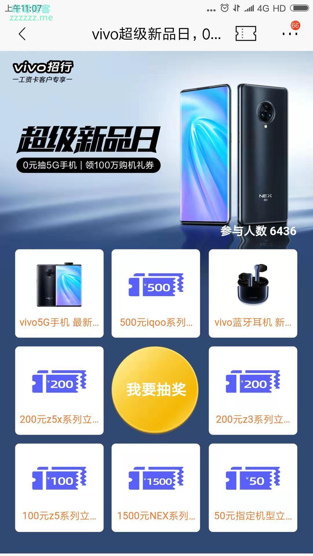 招行VIVO超级新品日抽5G手机(截止9月23日)