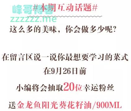 益嘉美食生活家+(截止9月26日)
