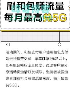 和包支付流量放送ing,每月最高兑5G(截止12月31日)