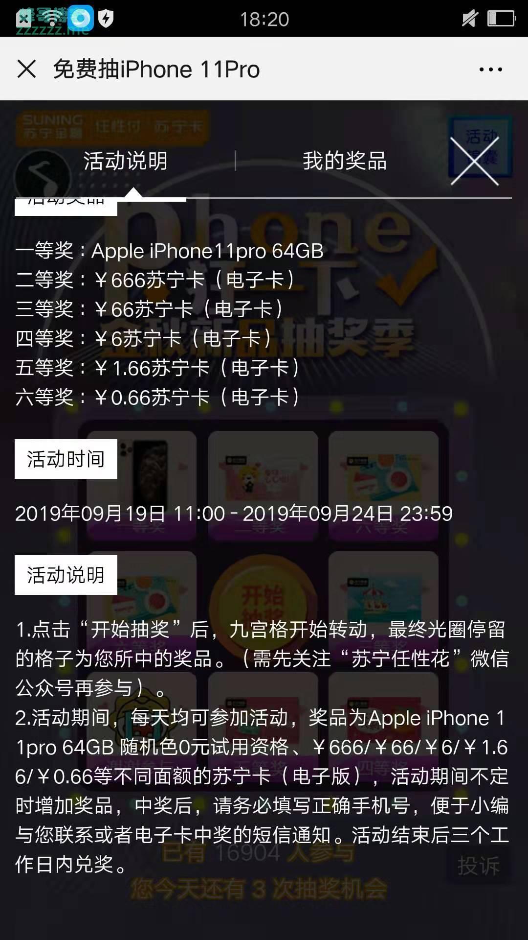 苏宁任性花0元得¥8699 iPhone 11 Pro(截止9月24日)