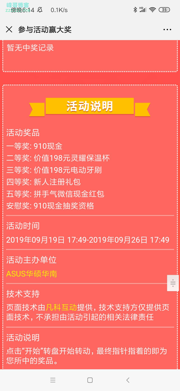 ASUS华硕华南幸运转盘(截止9月26日)