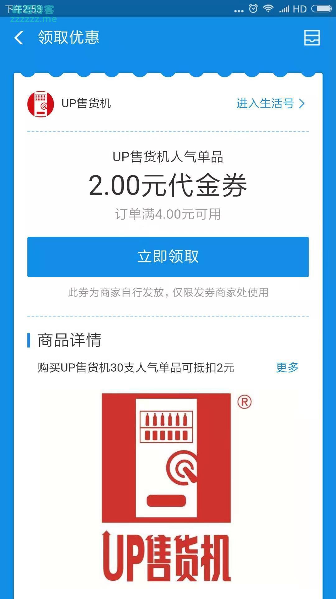 UP售货机2元支付宝代金券(截止9月19日)