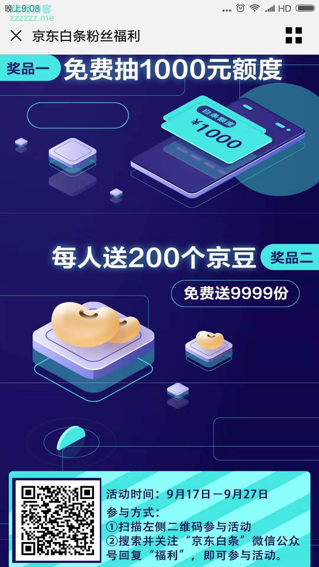 京东白条免费领200万个京豆(截止9月27日)