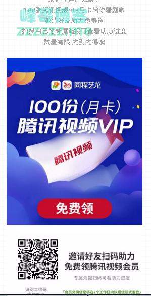 同程机票100张腾讯视频VIP月卡(截止不详)
