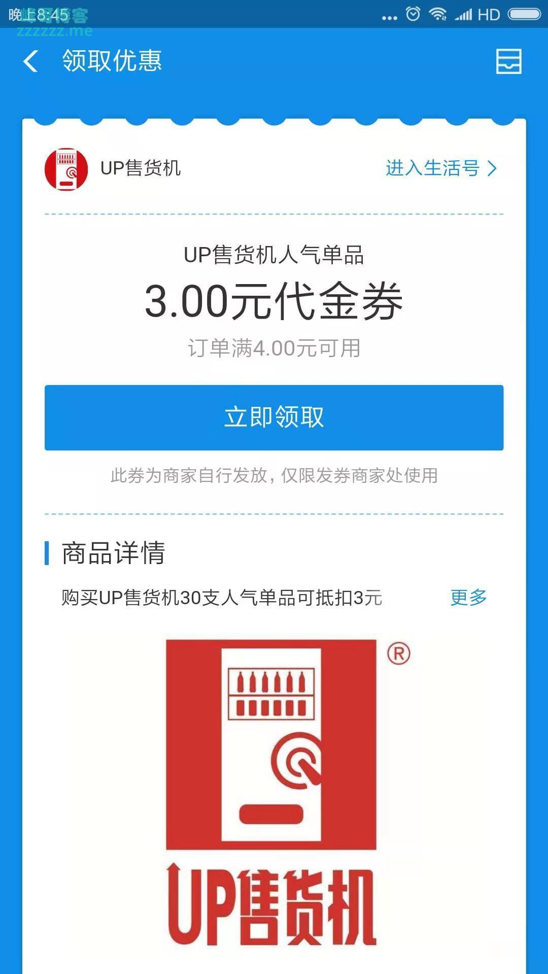 UP售货机3元支付宝代金券(截止9月22日)