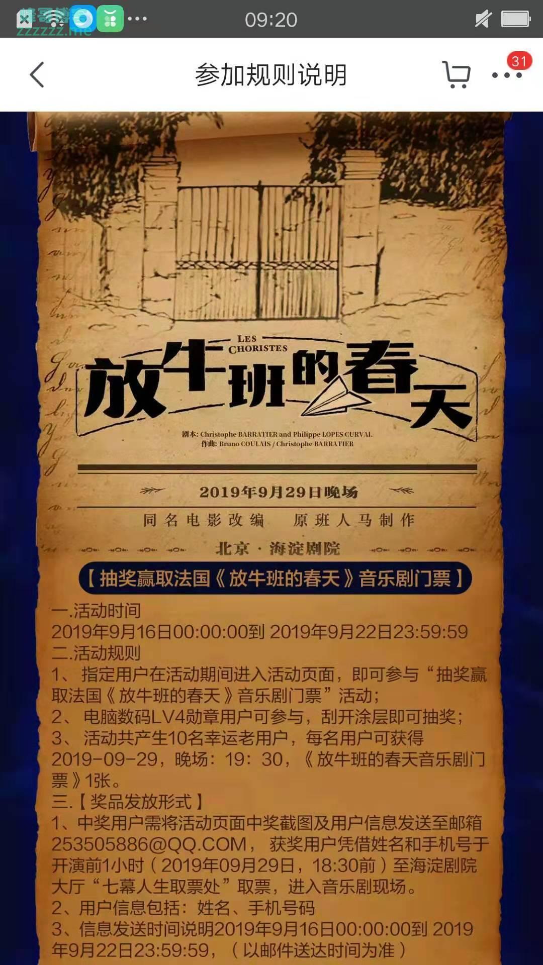 京东抽奖赢放牛班的春天音乐剧门票(截止9月22日)