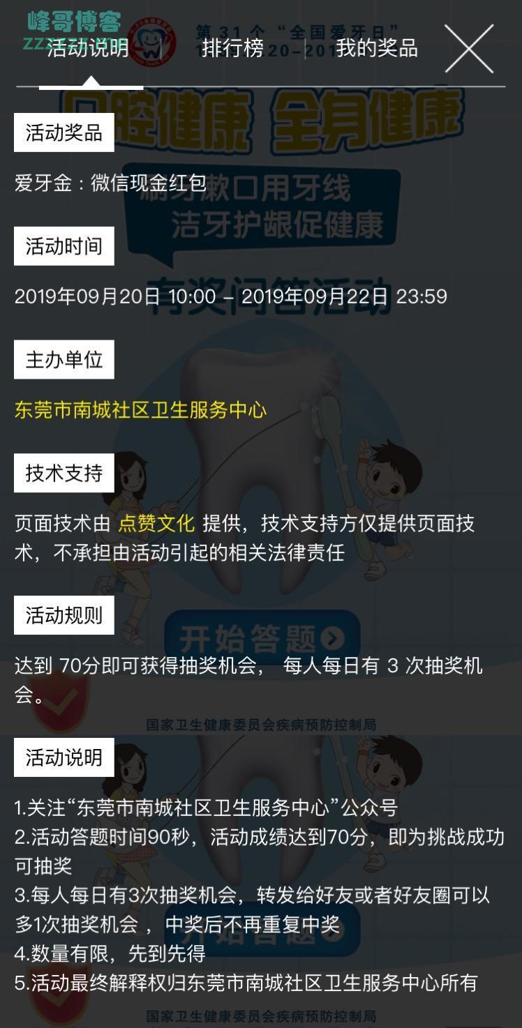 东莞市南城社区卫生服务中心全国爱牙日有奖问答活动(9月22日截止)