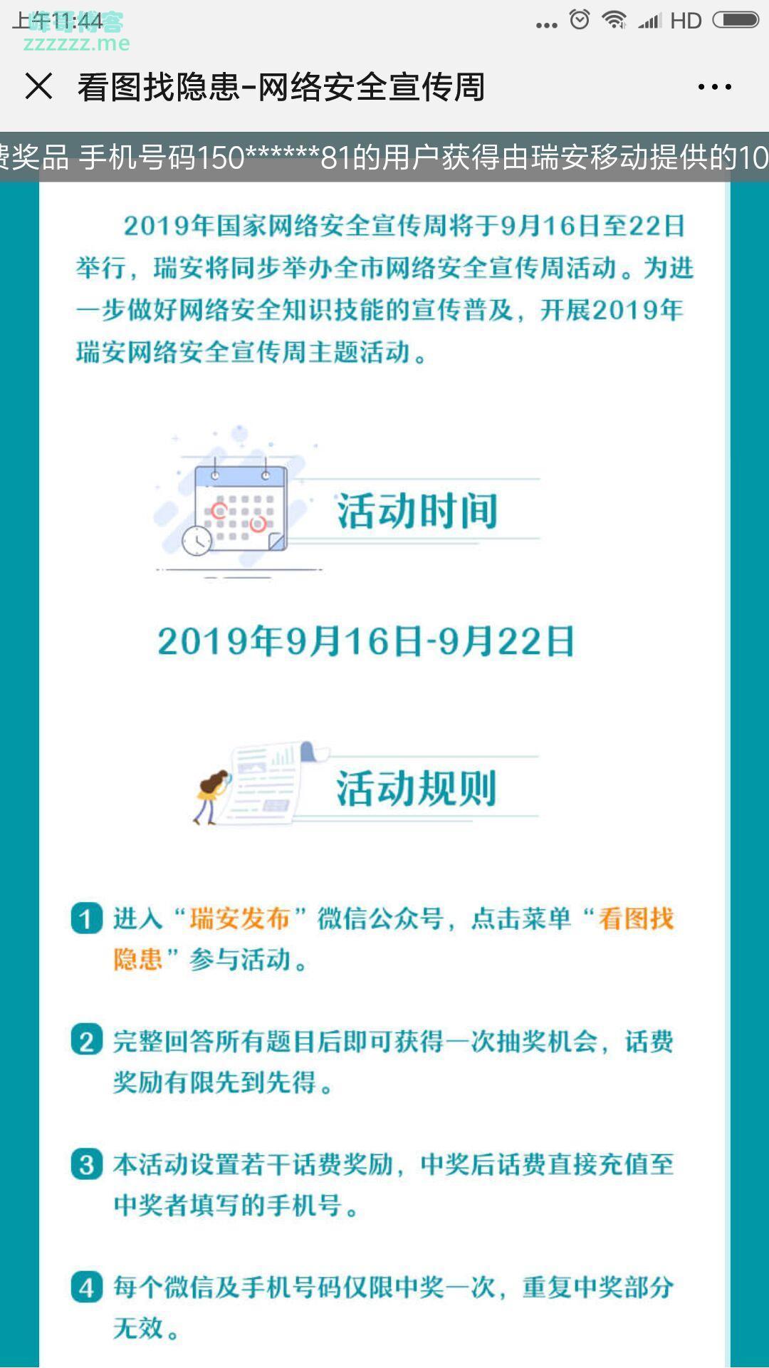 瑞安发布网络安全宣传周之有奖知识问答(截止9月22日)