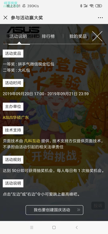 ASUS华硕广东有奖互动(截止9月21日)
