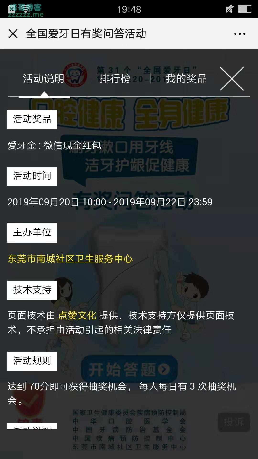 东莞市南城社区卫生服务中心爱牙日有奖问答(截止9月22日)