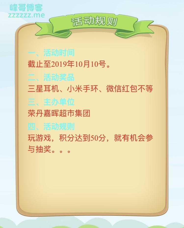 荣丹嘉晖国庆爱国曲微信红包活动(10月10日截止)