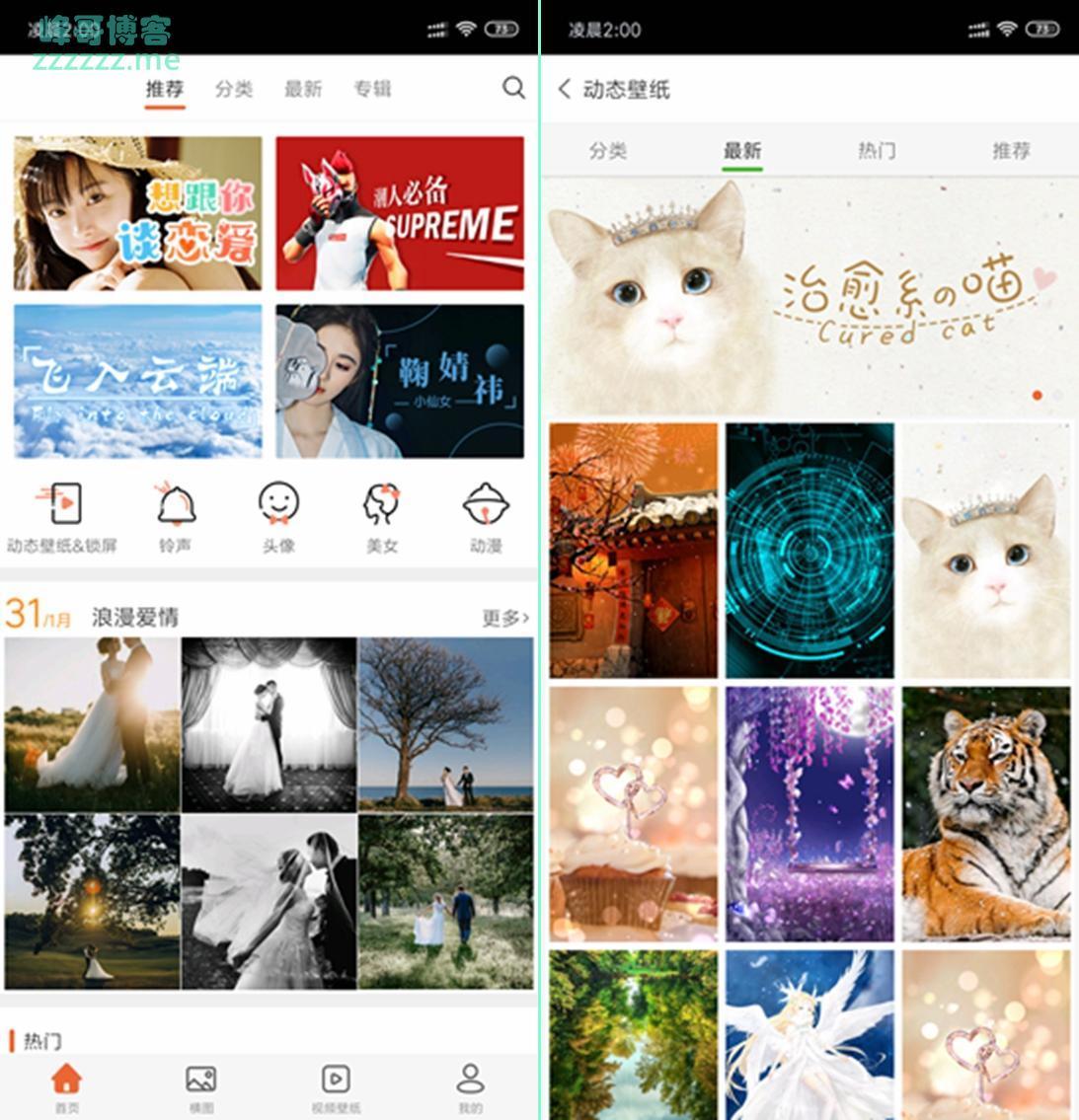 安卓壁纸V5.11.6 去广告精简清爽破解版!