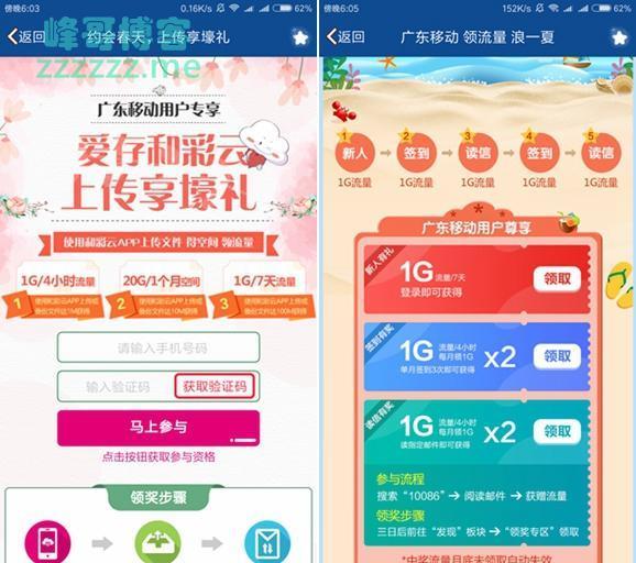 广东移动免费领取6G流量