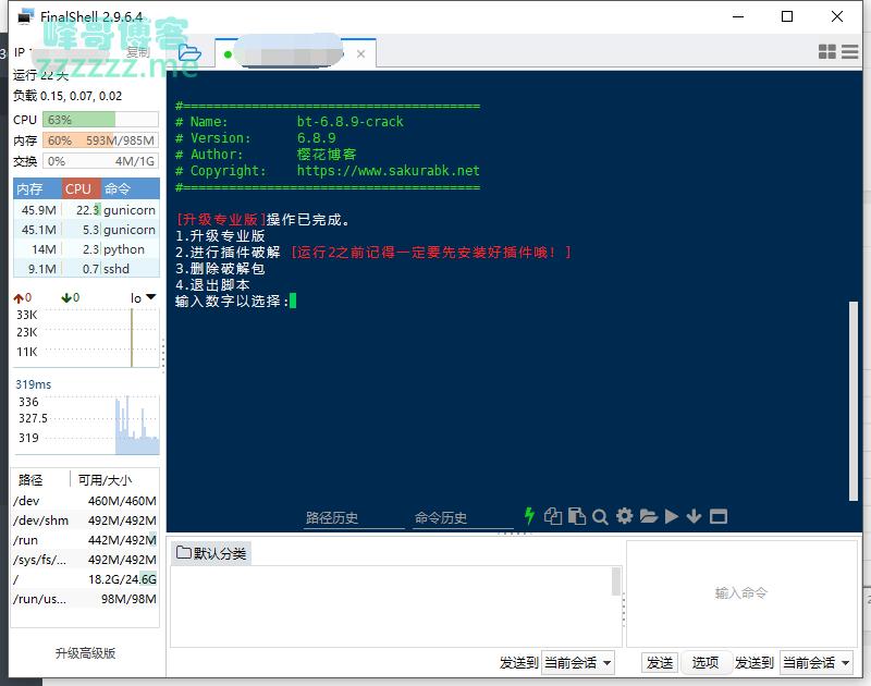 Linux版宝塔专业版破解脚本 所有收费功能正常使用 亲测可用!