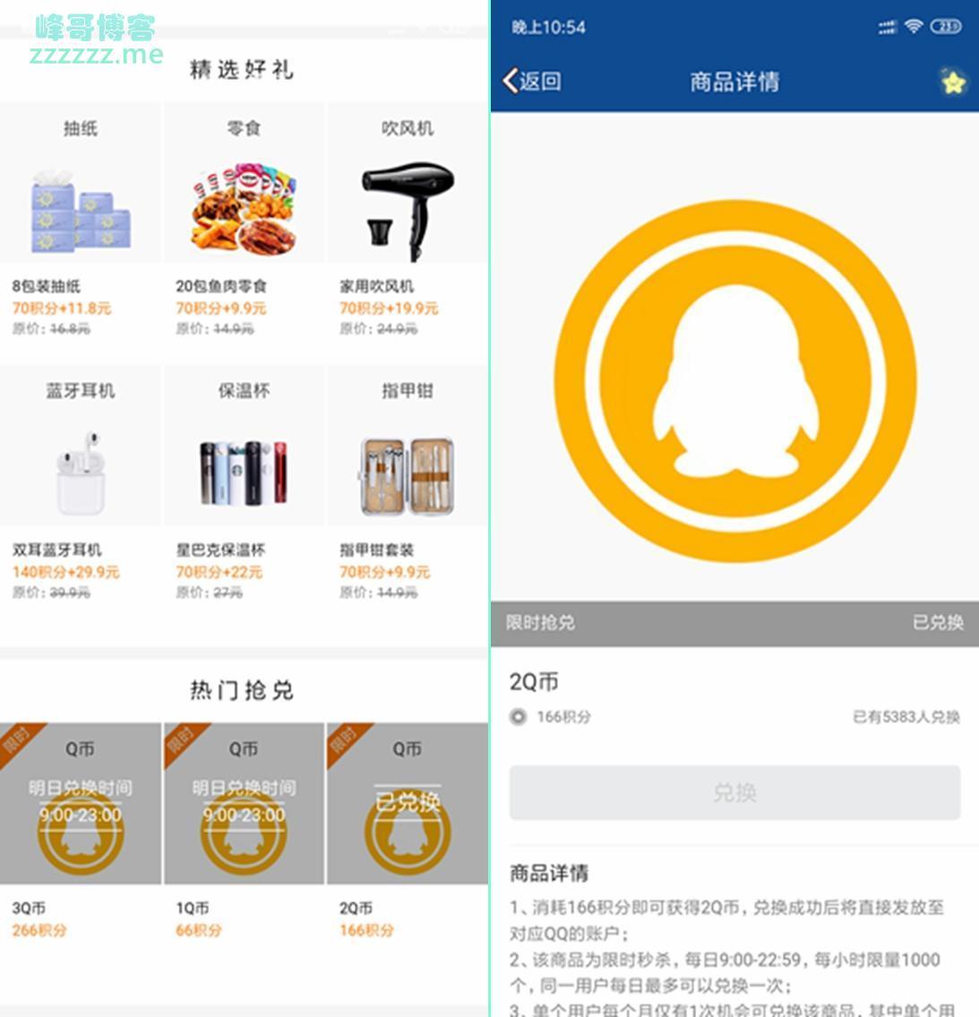 手机QQ钱包积分兑换1~3Q币 每日限量!