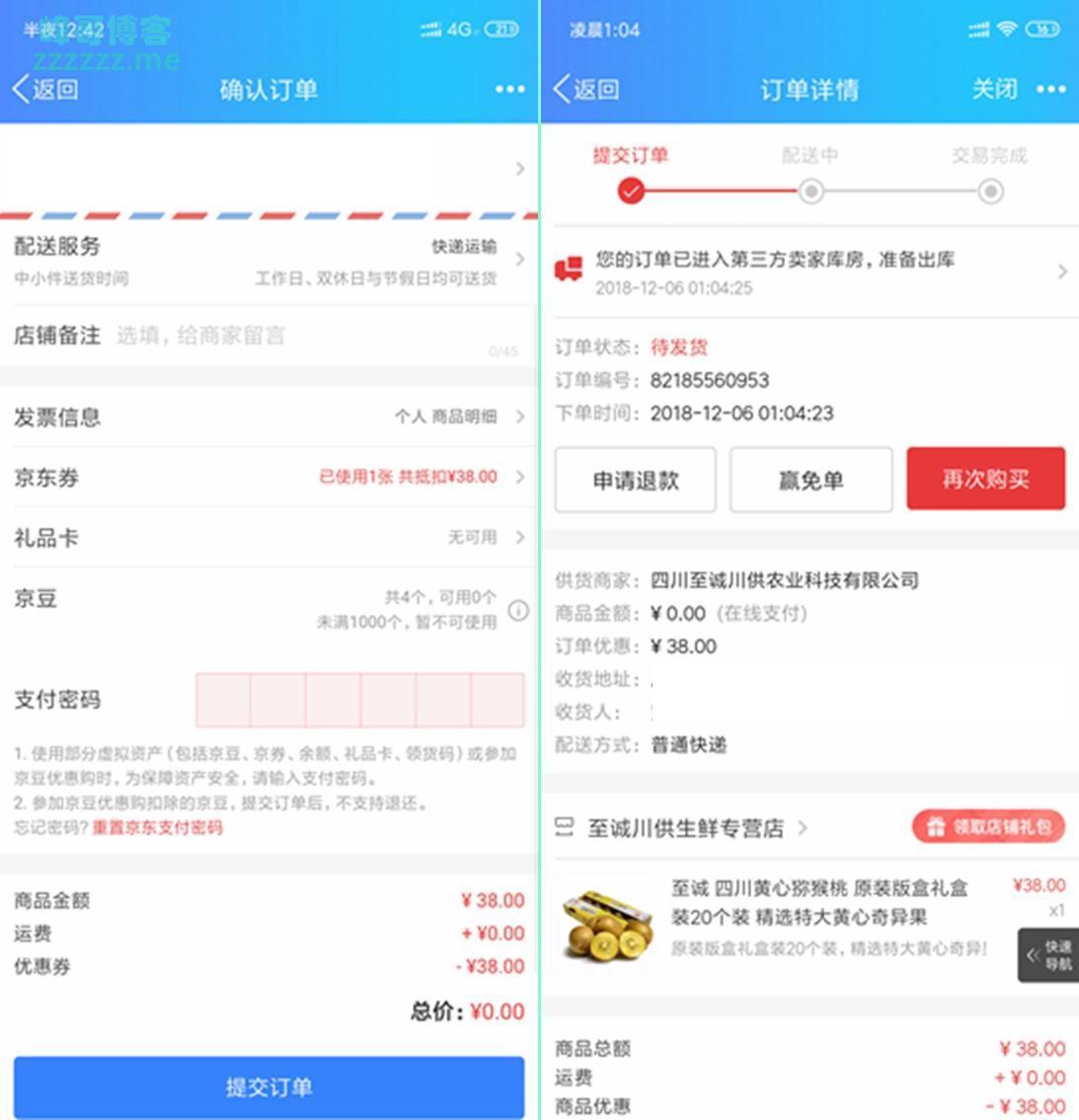 QQ京东活动 3元买20个奇异果或5斤不知火丑橘