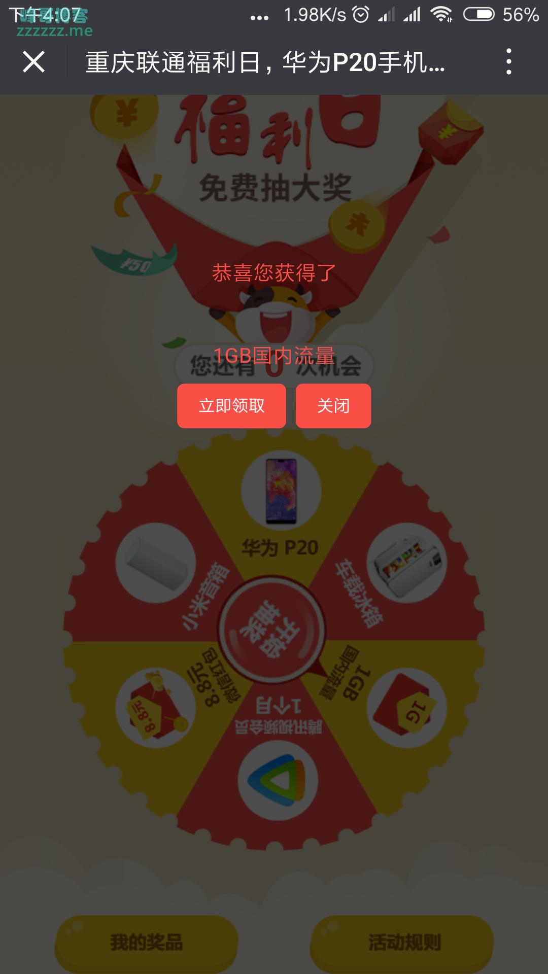 重庆联通抽奖不限地区百分百中亲测1G流量