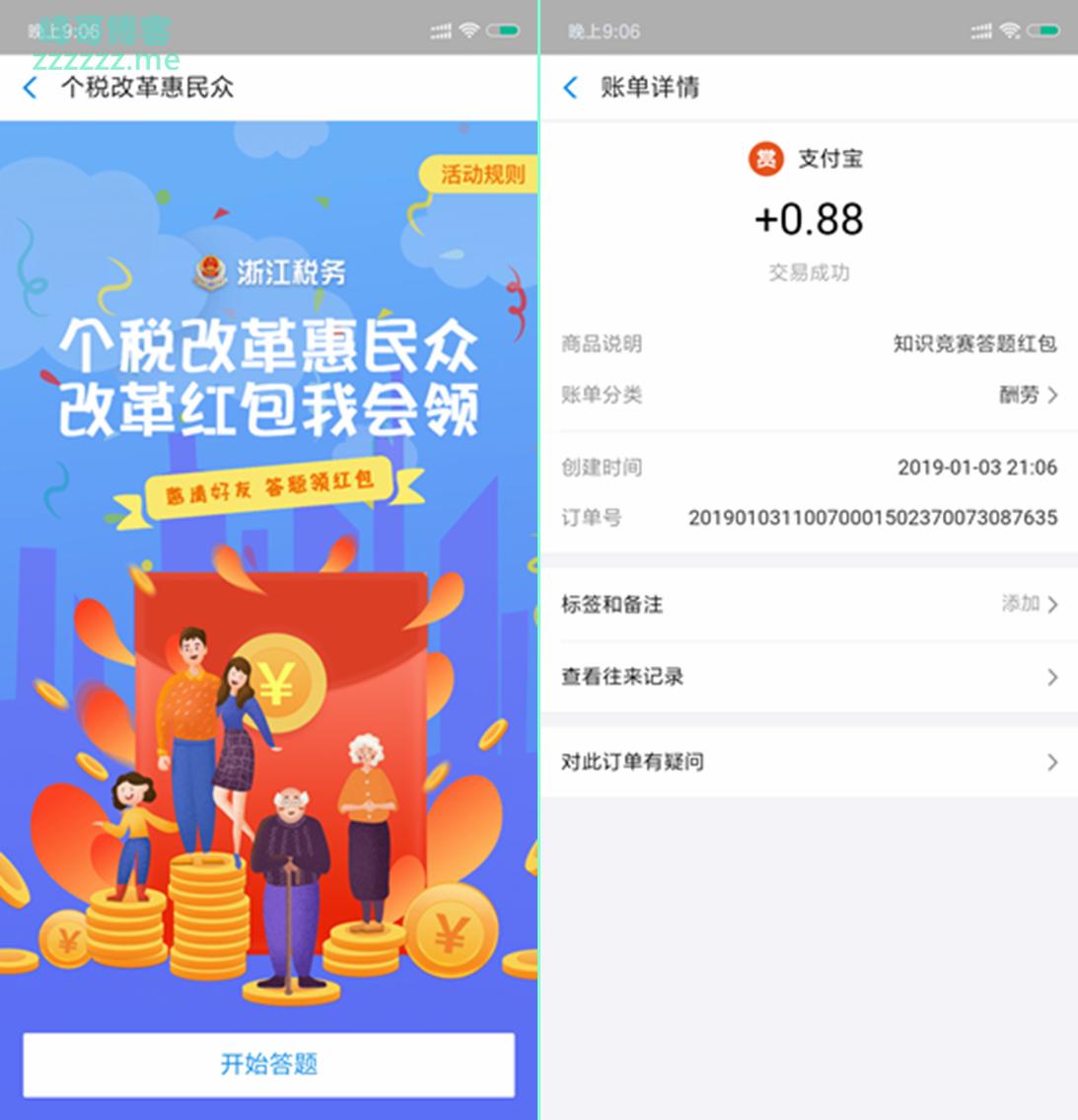 支付宝浙江税务答题抽红包红包 亲测中0.88红包
