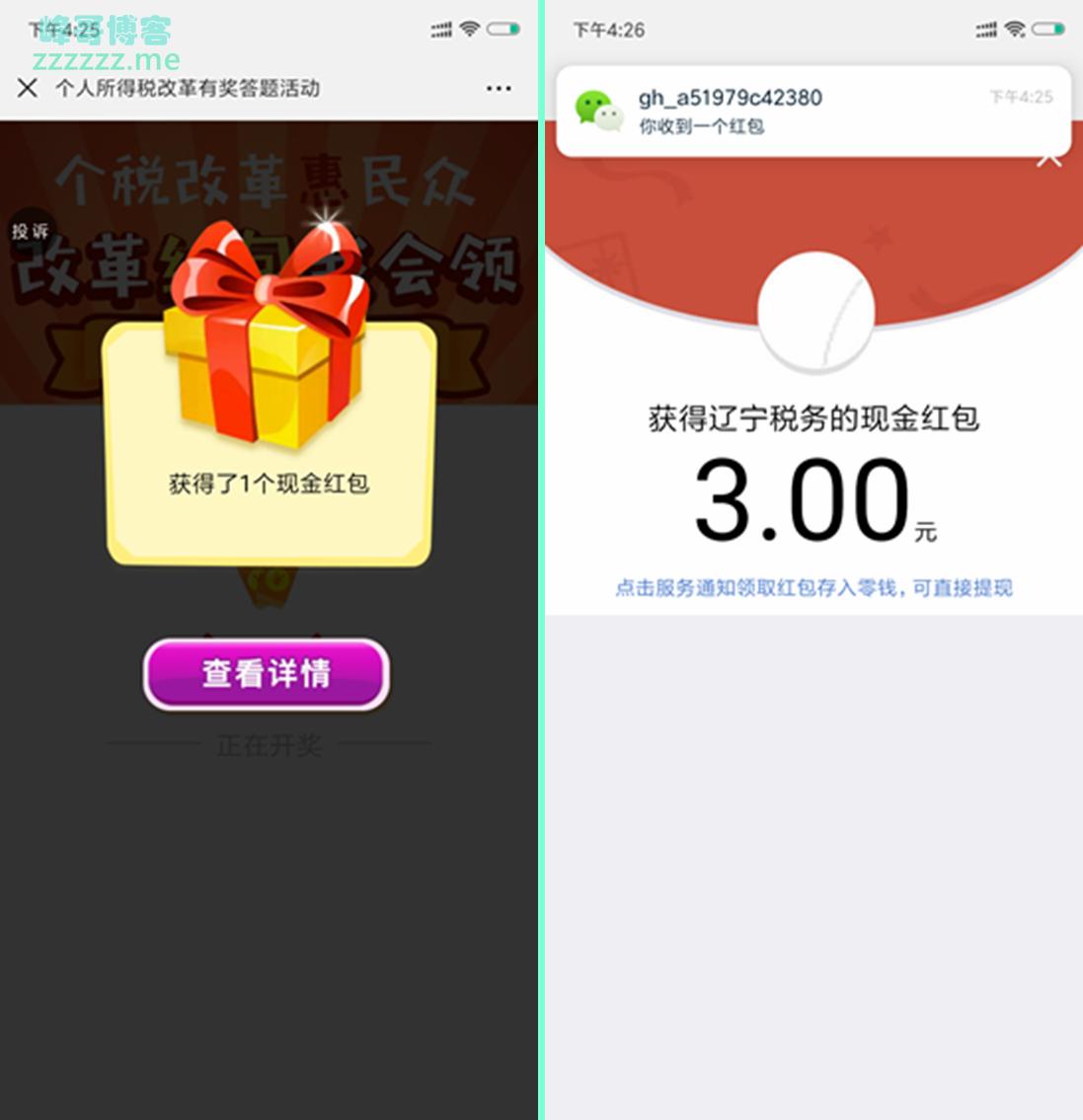 微信个人所得税改革有奖答题活动(内附答案) 放大水亲测中3元红包秒到账!