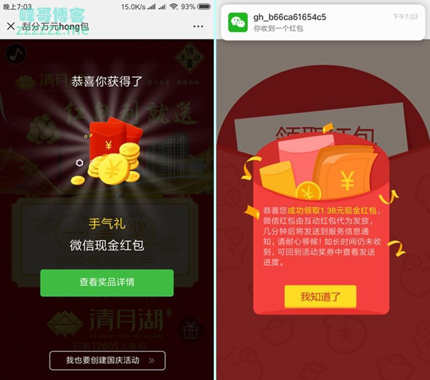 微信关注公众号泰和清月湖抽随机红包 亲测1.38秒到账!