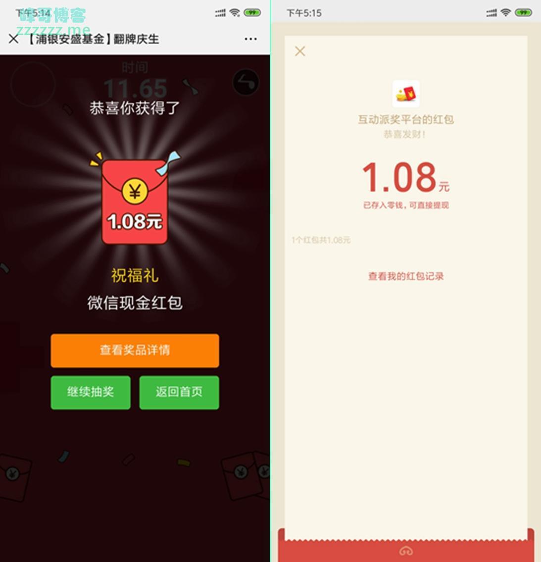 微信浦银安盛基金12周年预热活动 简单游戏领1.08红包