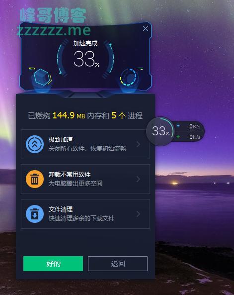 腾讯QQ管家加速小火箭V2.0 绿色独立版