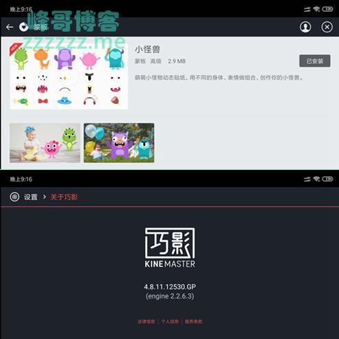 安卓巧影v4.8.11 VIP会员完美破解直装版