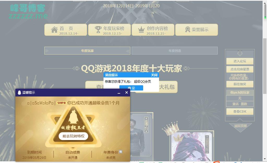QQ游戏2018年度星光盛典活动 领取QQ超级会员一个月亲测秒到账!