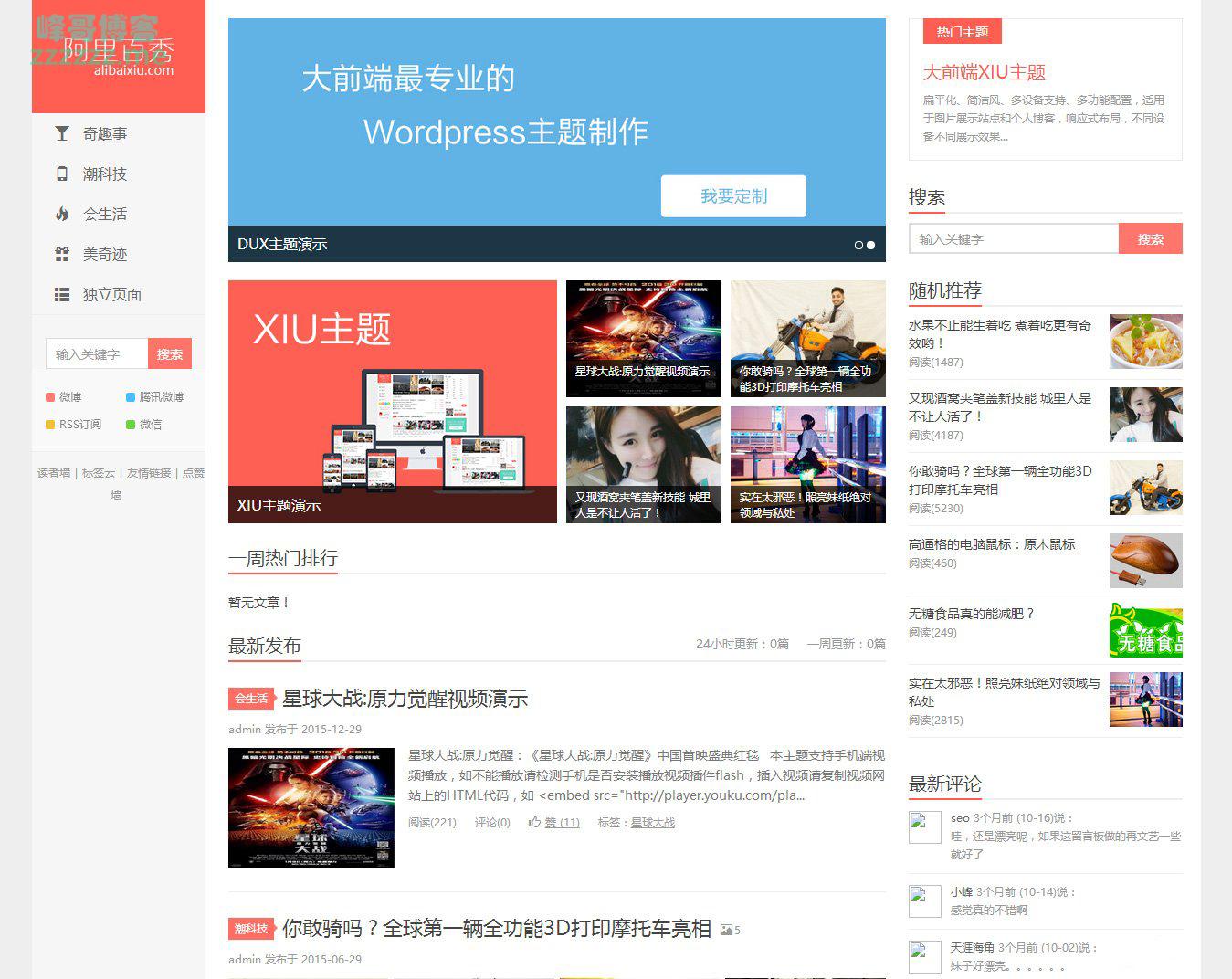 分享一个WordPress的大前端主题 阿里百秀Xiu主题6.0