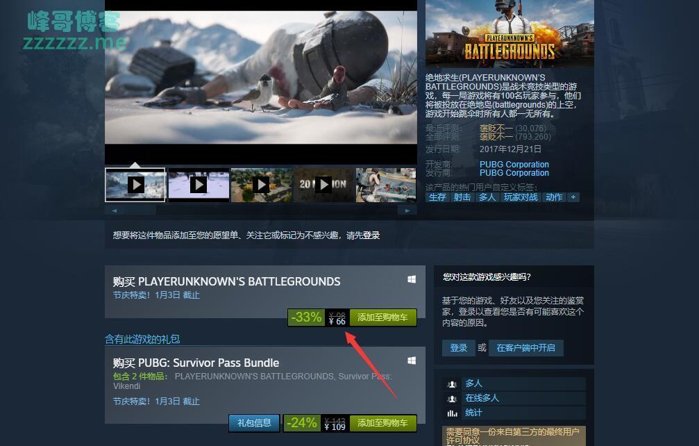 Steam双旦限时特价活动绝地求生打67折66即可购买!