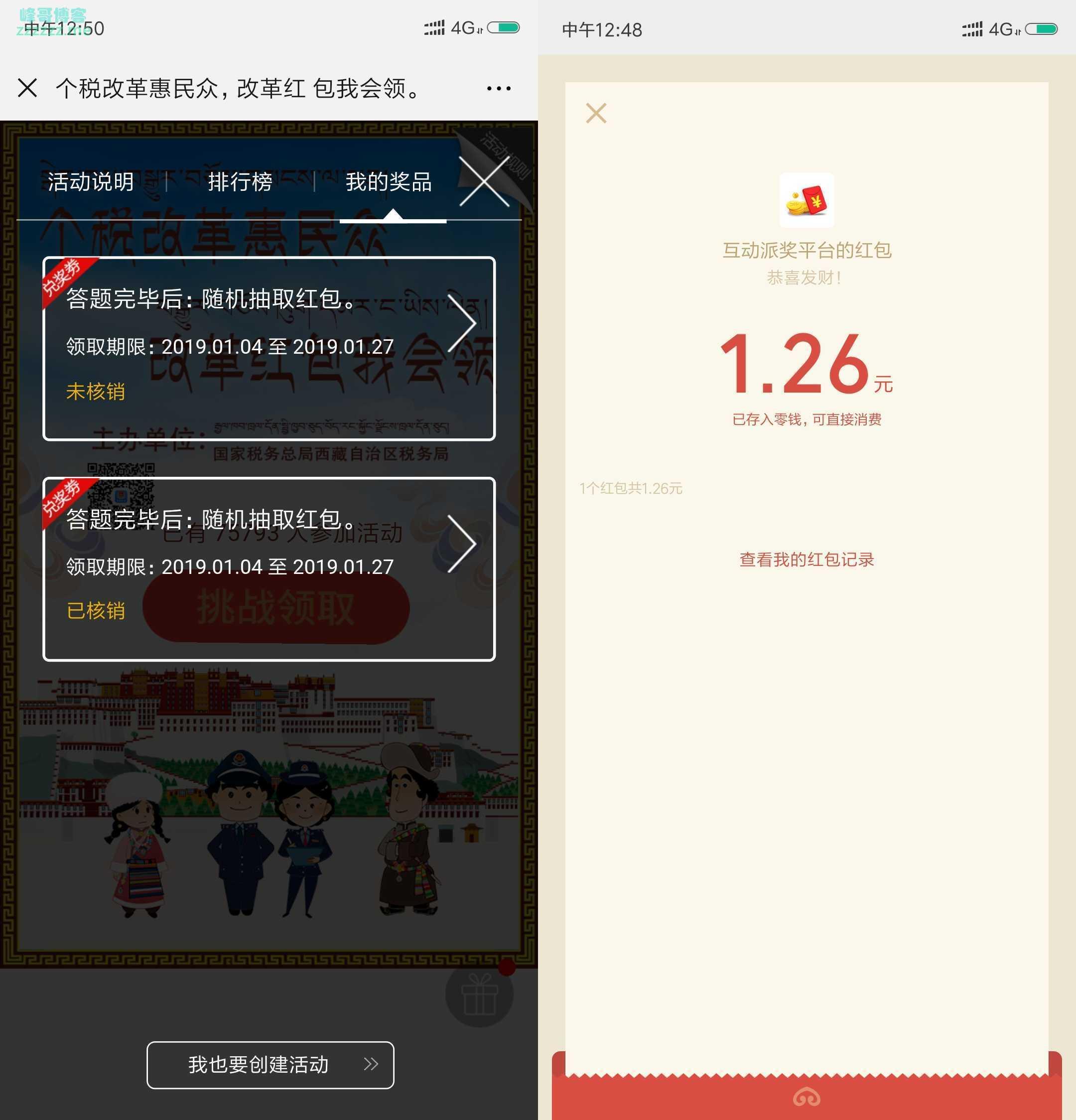 微信西藏税务凡科答题BUG大水亲测中2个红包!