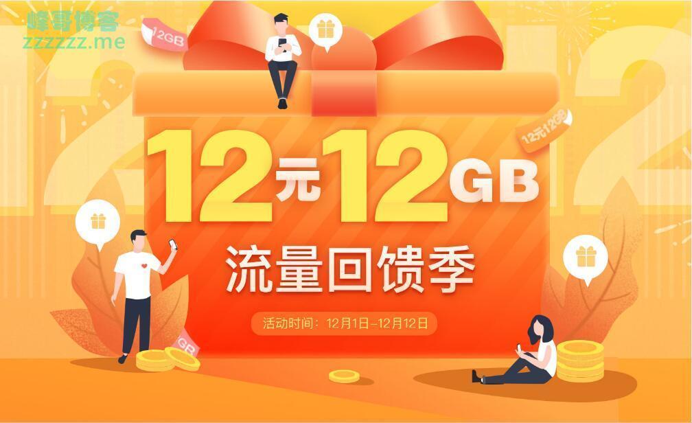 中国移动流量回馈季活动 12GB流量12元月底失效!!