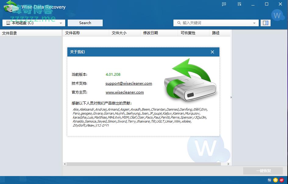 WiseCleaner 出品的一款完全免费的数据恢复工具-Wise Data Recovery