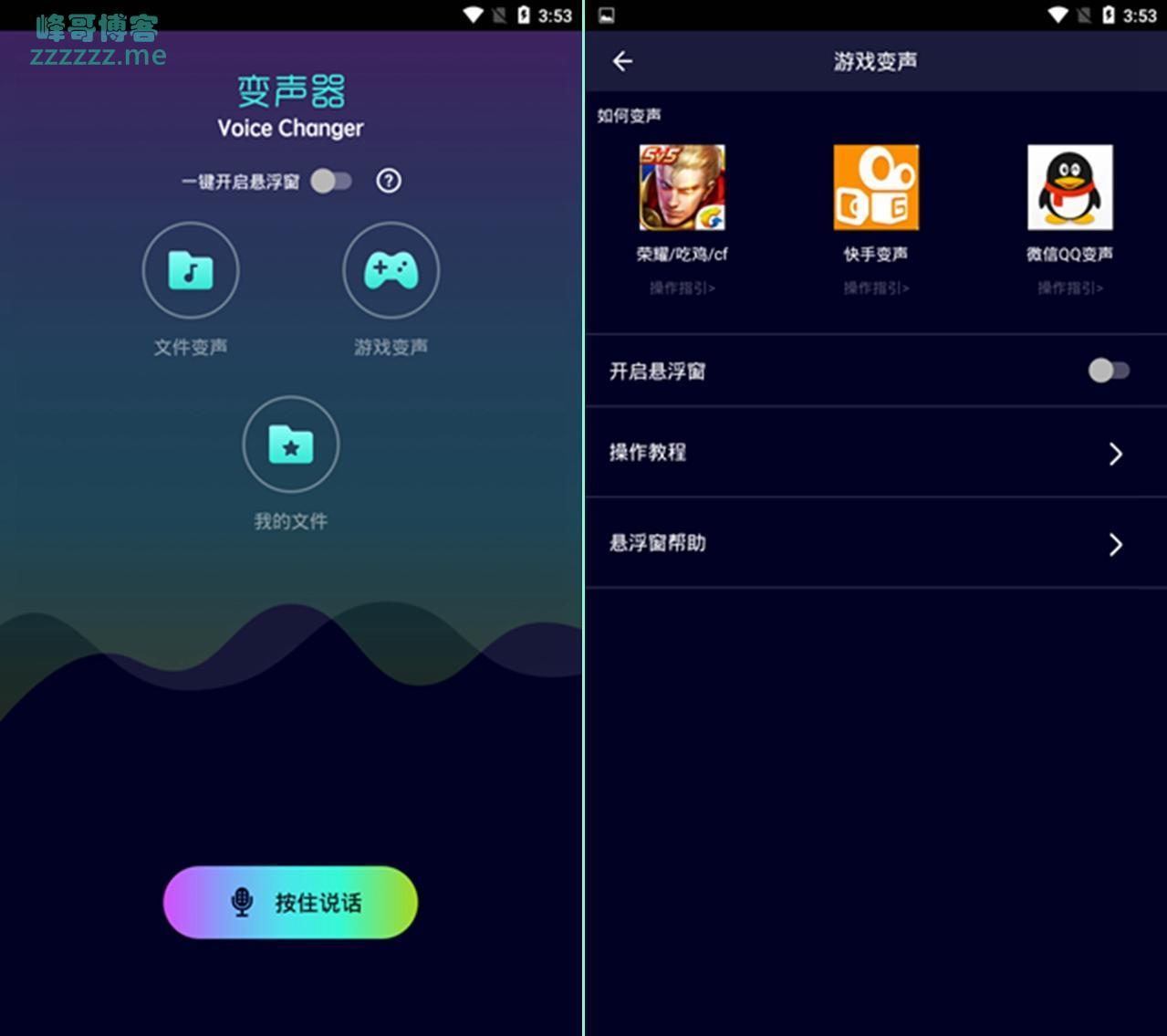 安卓全能变声器 最新永久VIP会员破解版 支持微信QQ王者荣耀等游戏变声!