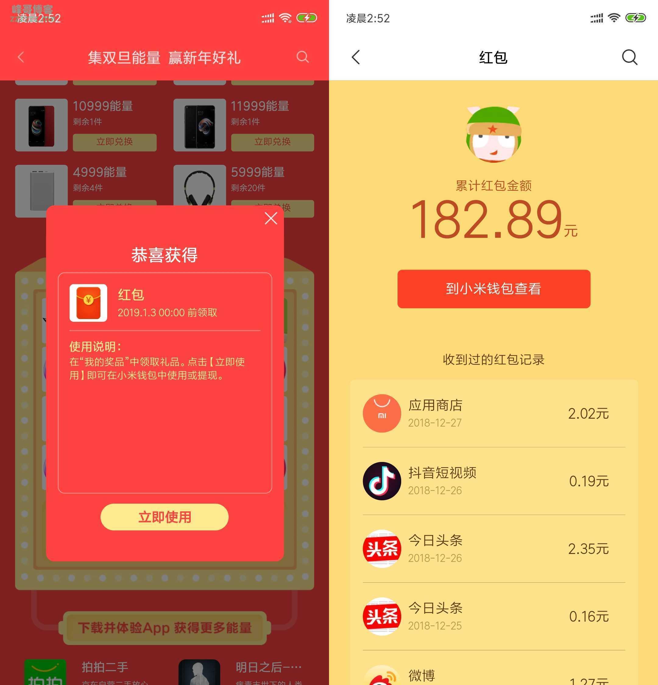 小米应用商店集能量抽50万份红包活动 亲测中2元红包!