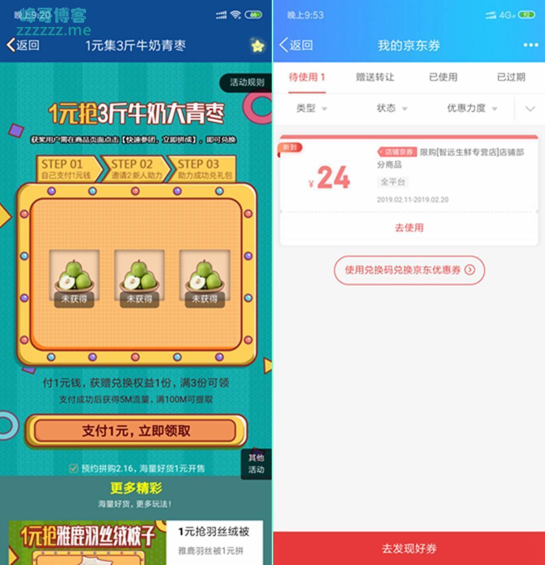 手机QQ京东拼团节3元买3斤云南牛奶枣等