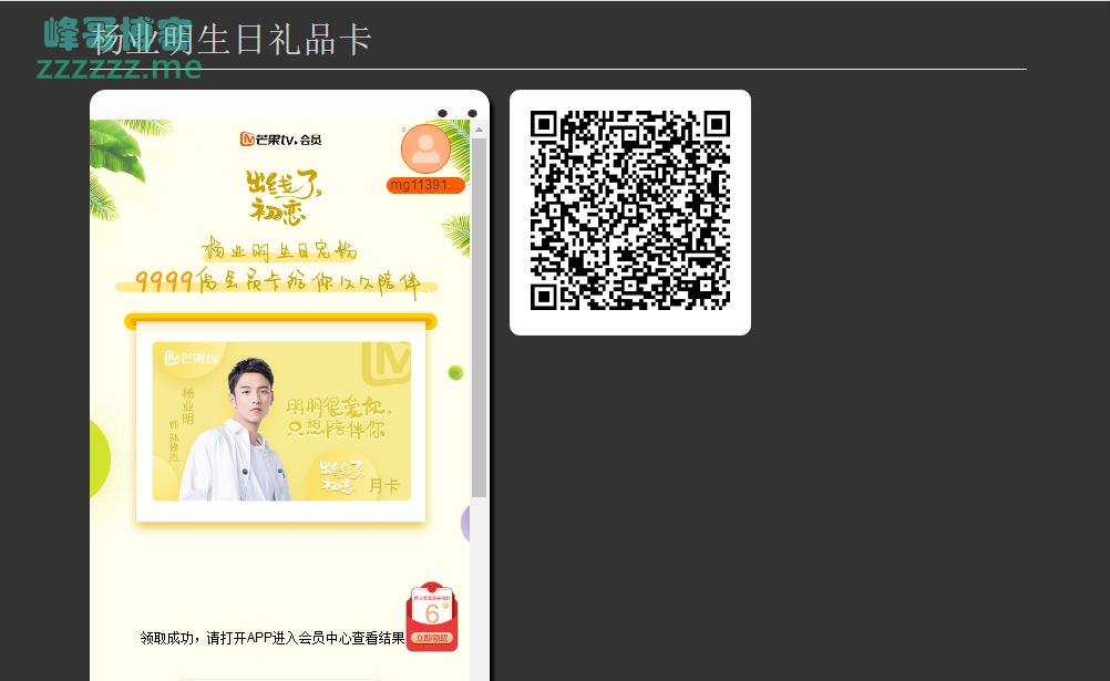 芒果TV杨业明生日礼品卡免费领取一个月VIP会员