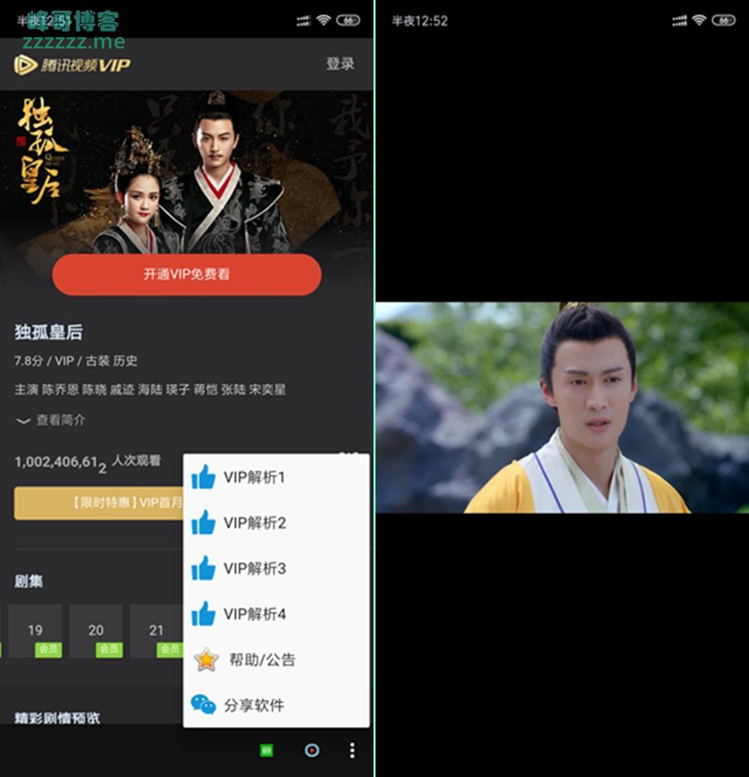 安卓酷6视频V1.41 免VIP会员看优酷、腾讯、爱奇艺VIP付费视频!
