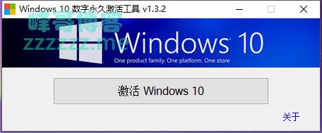 Windows 10 数字永久激活工具 v1.3.2中文汉化版