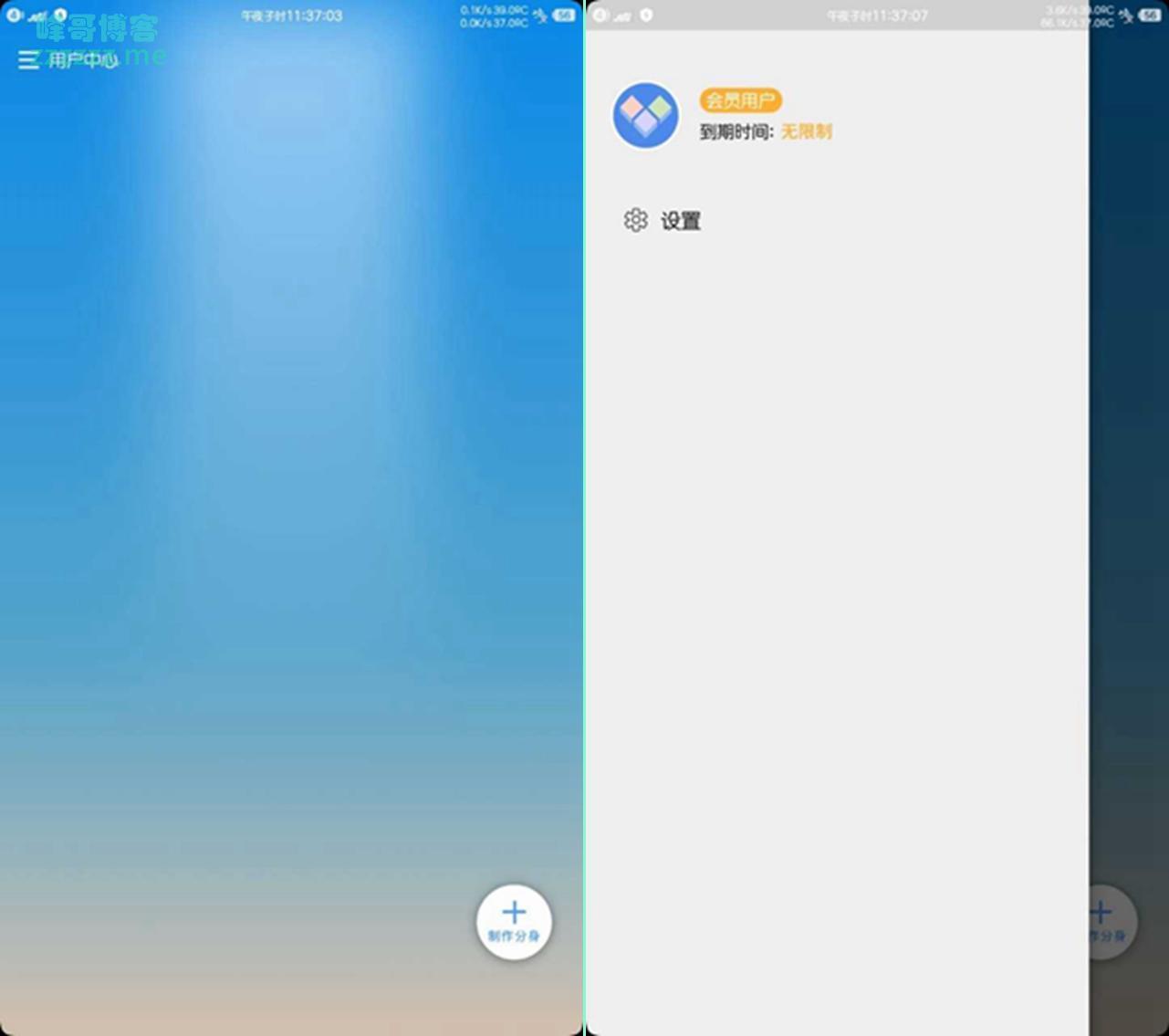 多开分身V12.5 最新VIP永久破解版下载 支持安卓10