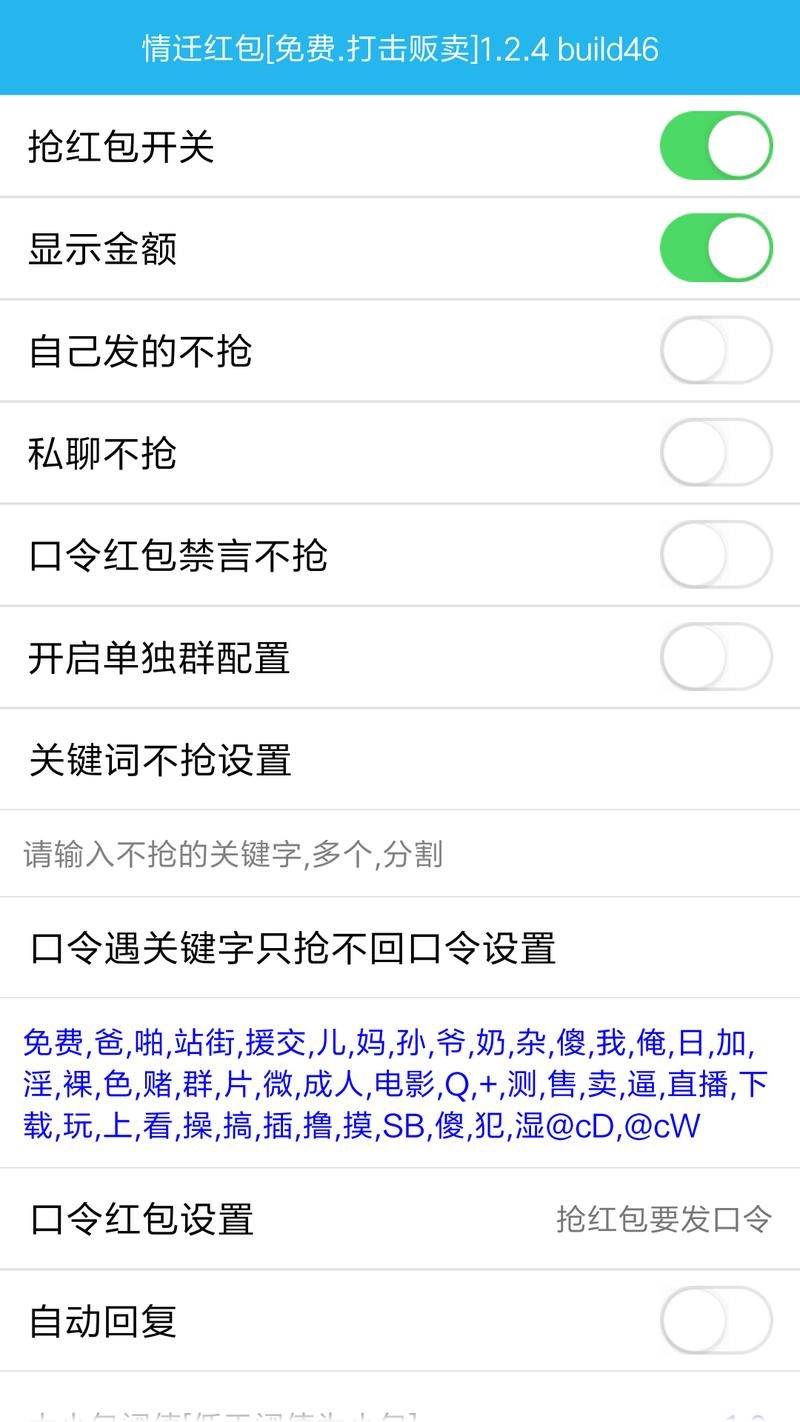 情迁QQ1.2.4内置辅助版