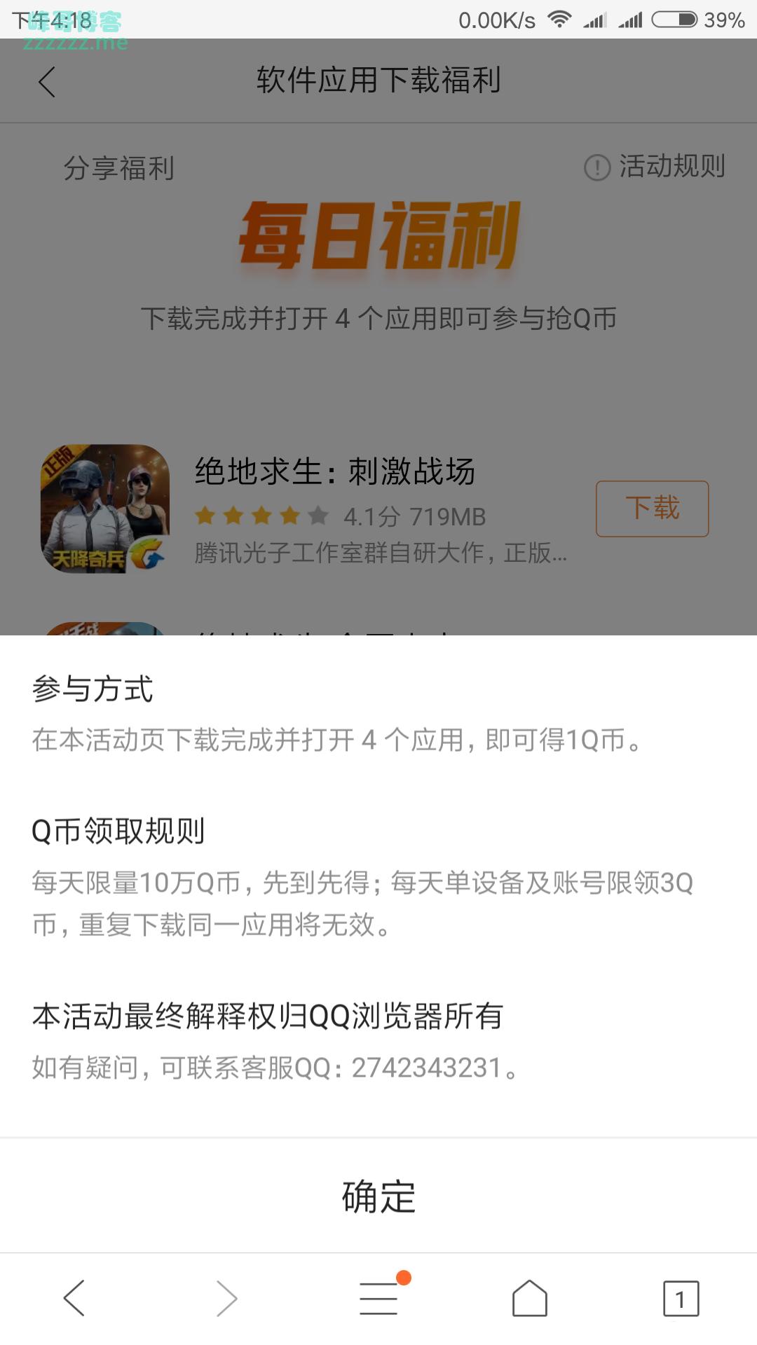 QQ浏览器每天领取3个Q币秒到!每天限量10W