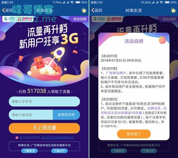 岭南生活APP免费领3G七天广东移动流量包