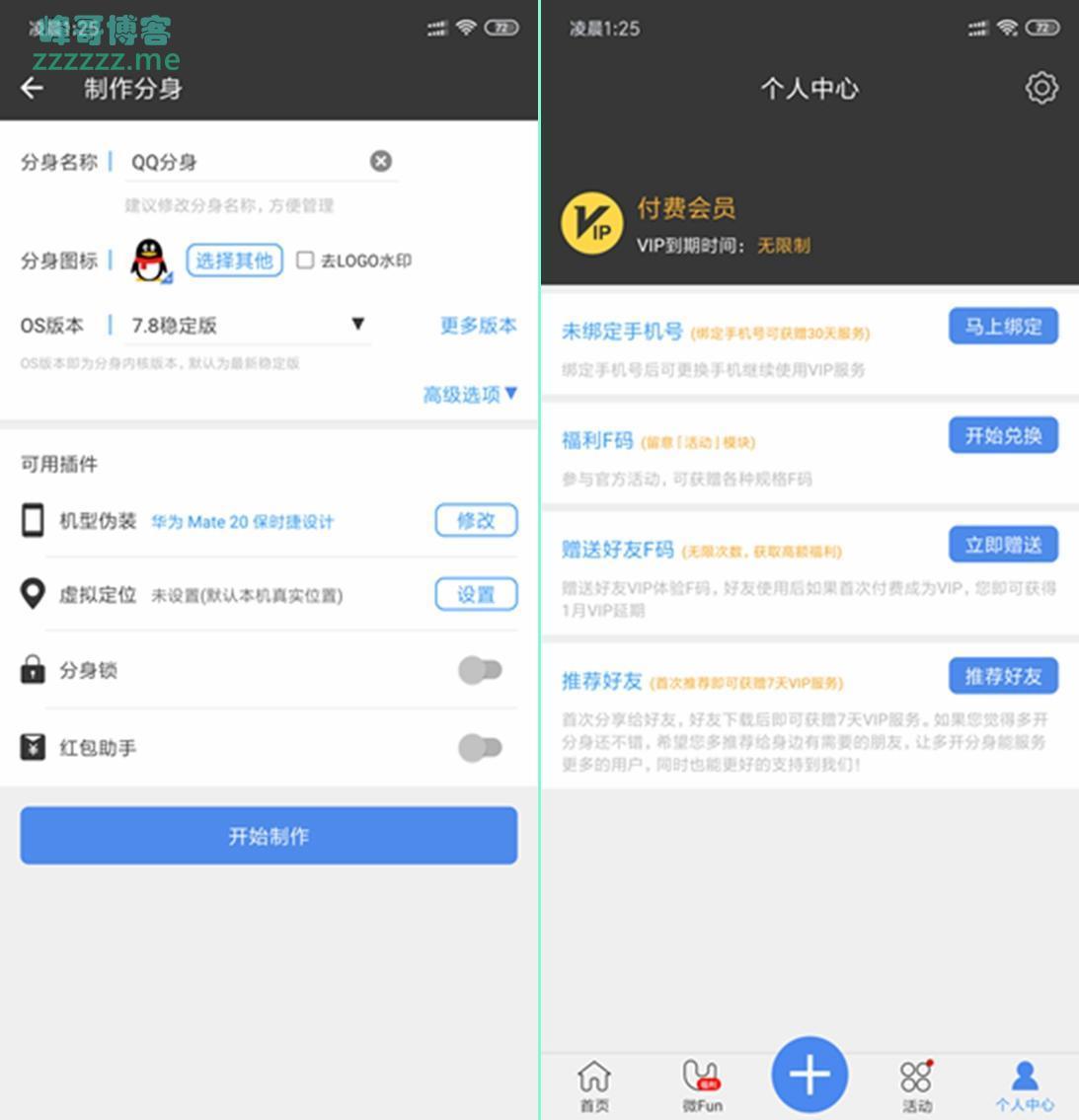 安卓多开分身V7.7 去广告去更新VIP付费会员破解版 所有功能免费使用!