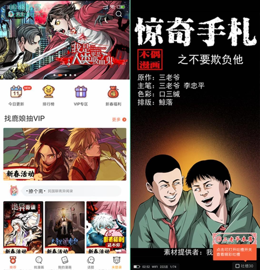 安卓网易漫画V4.6.3 最新VIP会员直装破解版 所有VIP付费漫画免费看!