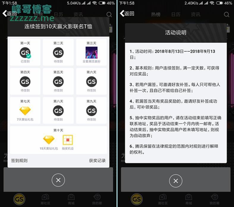 手机QQ签到十天得22天豪华黄钻