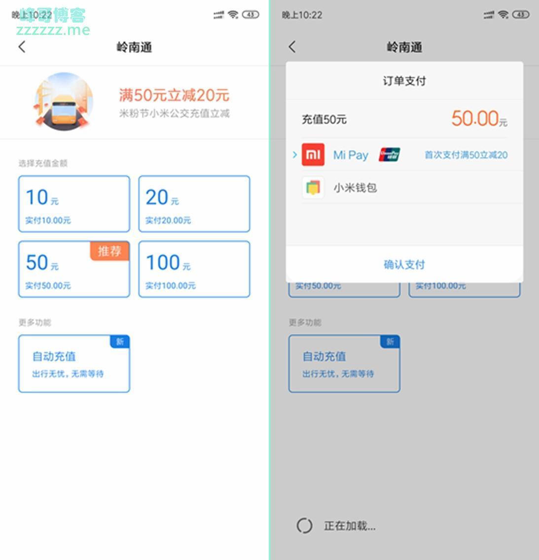 小米Mi Pay岭南通公交卡充值特惠首次使用Mi Pay充值支付30元到账50元!