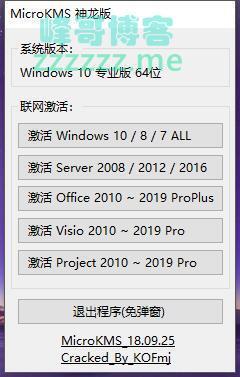 Microkms神龙版v18.09.25 去弹窗、升级、广告绿化版 支持Office2019激活
