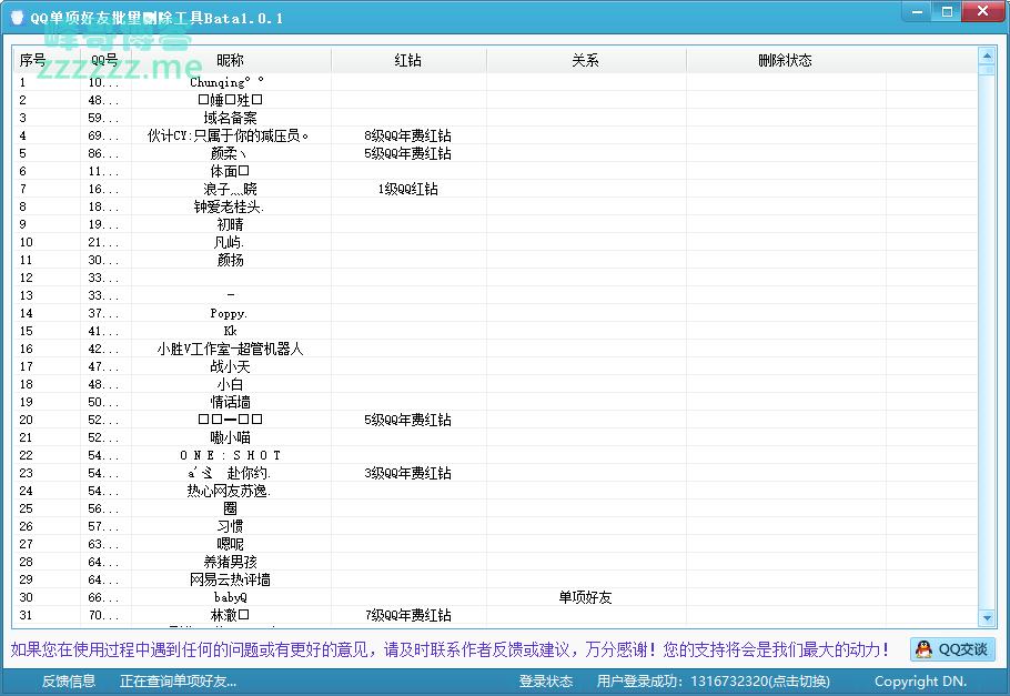最新可用QQ单项好友批量删除工具Bata1.0.1