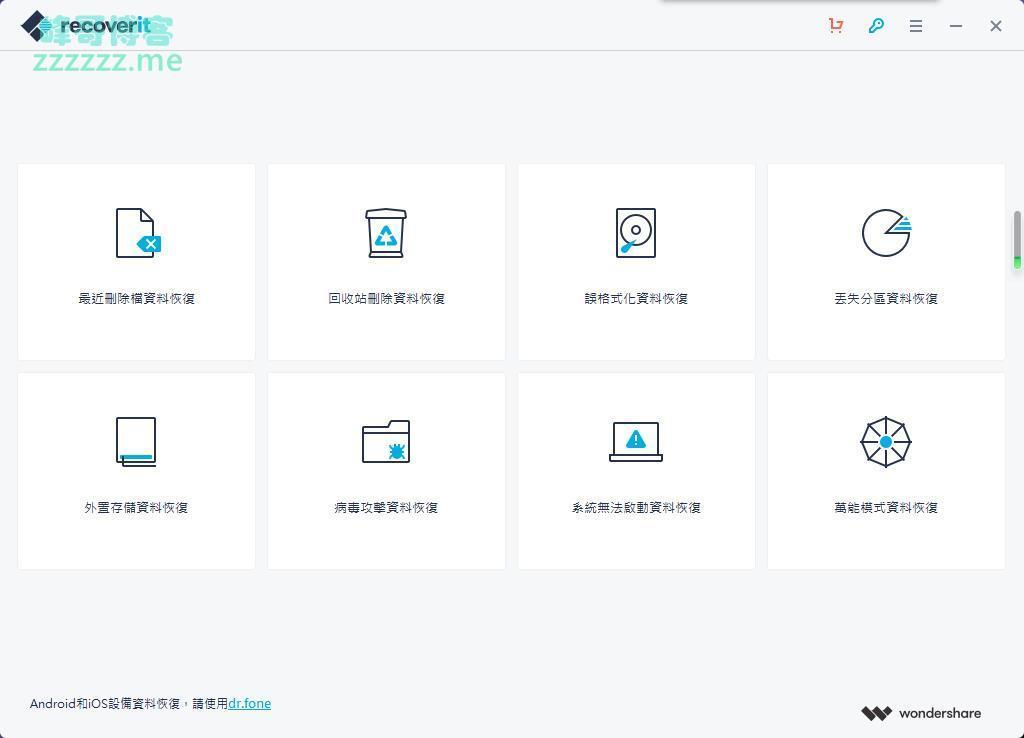 万兴Wondershare Recoverit数据恢复中文破解版 专家级别数据恢复